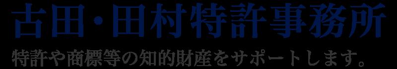 古田・田村特許事務所, 特許・商標や実用新案をサポートします。