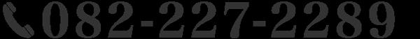 082-227-2289
